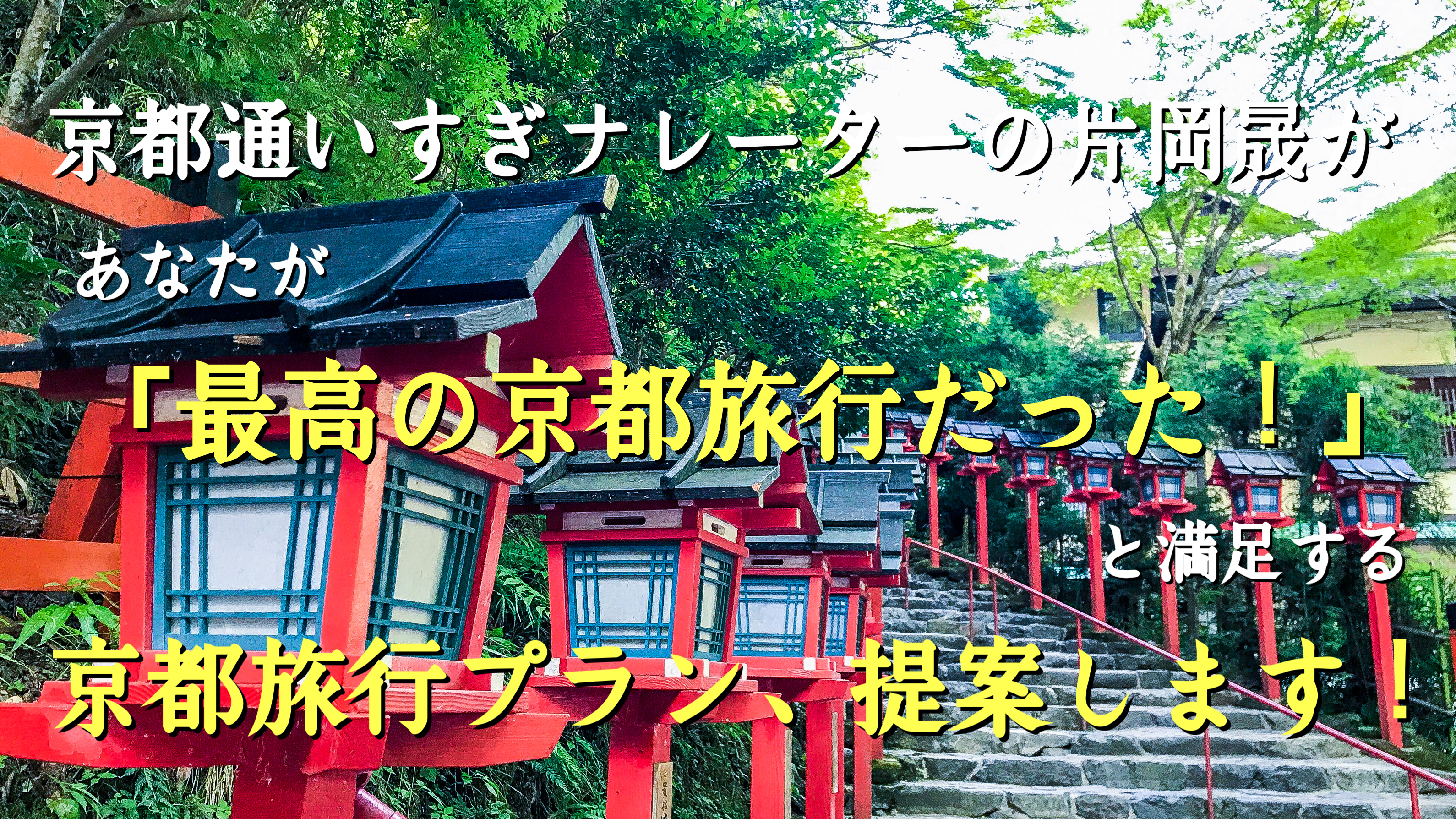 京都通いすぎナレーターの片岡晟が、あなたが「最高だった!」と満足する京都旅行プラン提案します!