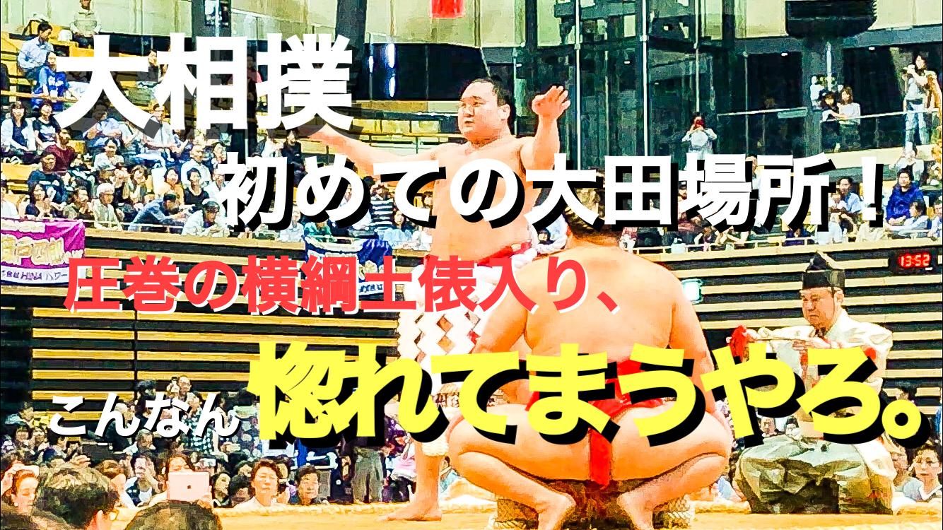 大相撲初めての大田場所!圧巻の横綱土俵入り、こんなん惚れてまうやろ。