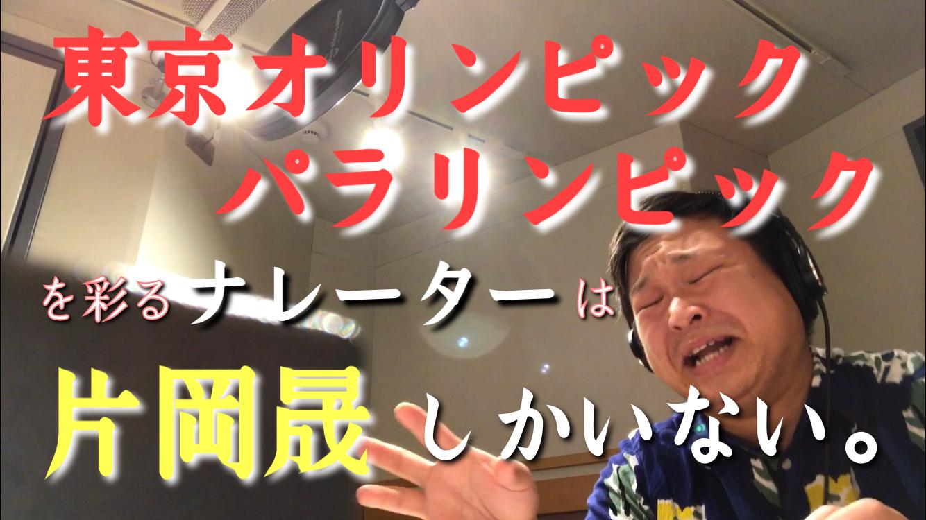 東京オリンピック・パラリンピックを彩るナレーターは、片岡晟しかいない。