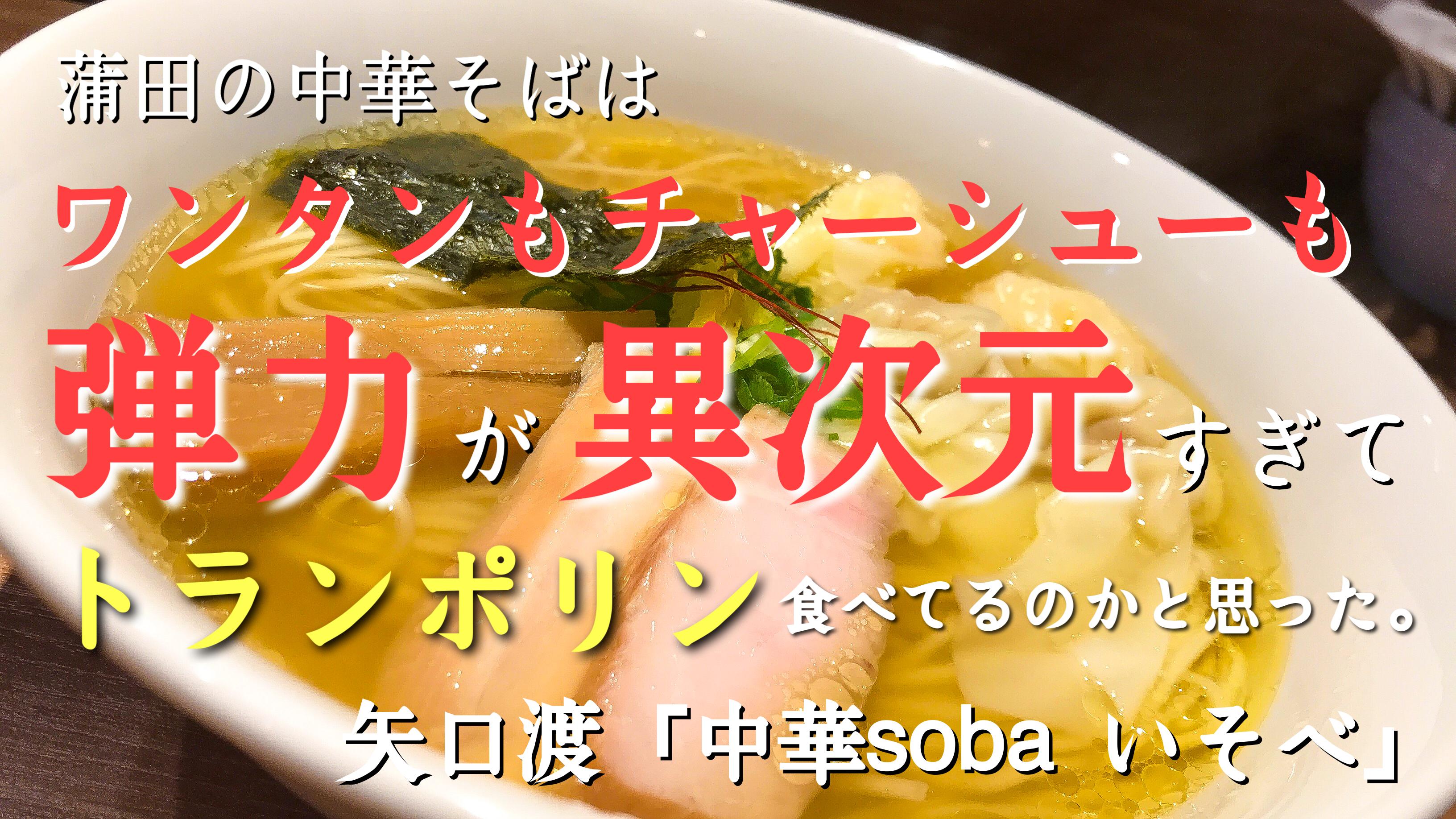 矢口渡「中華soba いそべ」蒲田の中華そばはワンタンもチャーシューも弾力が異次元すぎてトランポリン食べてるのかと思った。